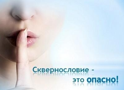 Успеха условие — речь без ск…