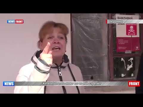 «Они это не покажут»: Жители Золотого рассказали украинским журналистам кто в них стреляет