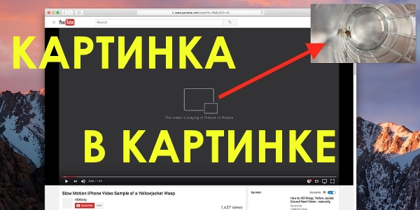 Как в Google Chrome использовать функцию для YouTube «Картинка в картинке»
