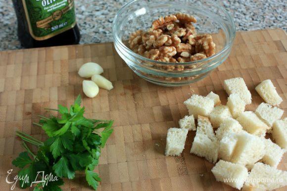 Подготовить продукты для соуса. Хлеб должен быть черствый.