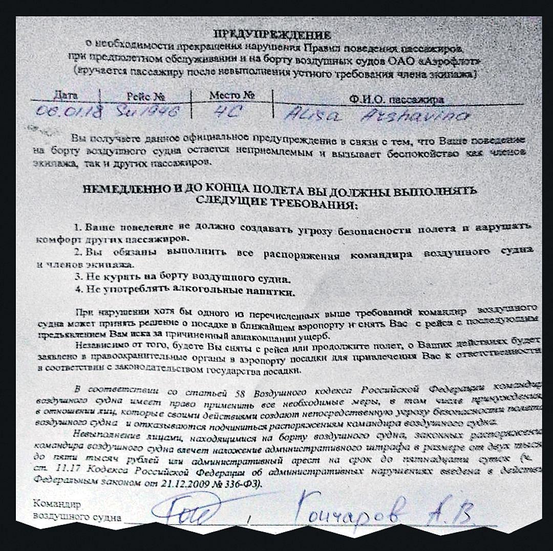 Письменное предупреждение от командира воздушного судна Алиса Аршавина сама опубликовала в соцсетях. Фото: instagram.com/alisiaarshavina