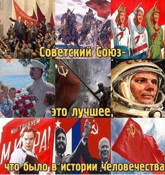 СССР.Некоторые факты