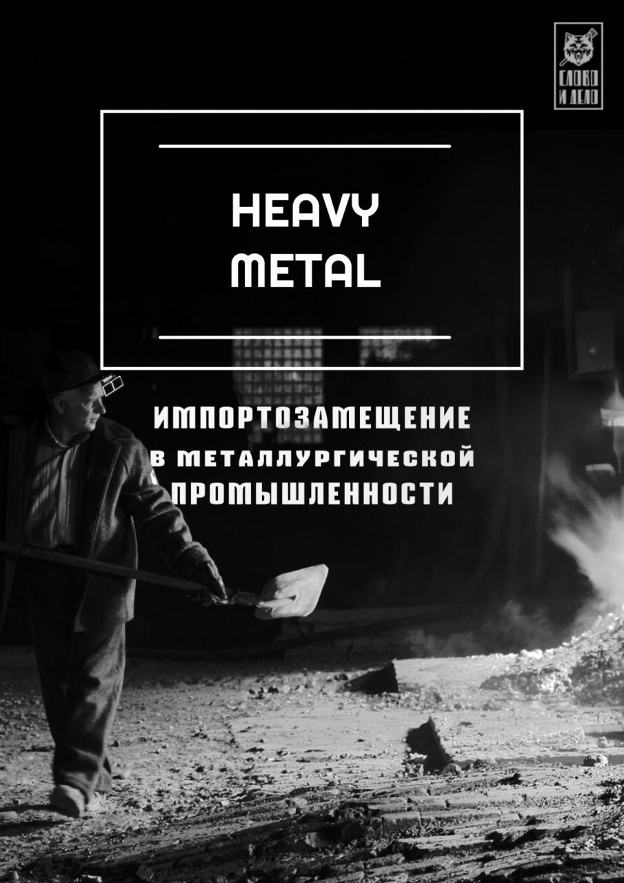 Heavy Metal: Импортозамещение в металлургии