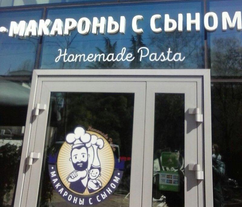 В Сочи есть свой каннибальский ресторанчик WTF?, Города России, прикол, россия, сочи, странности, юмор