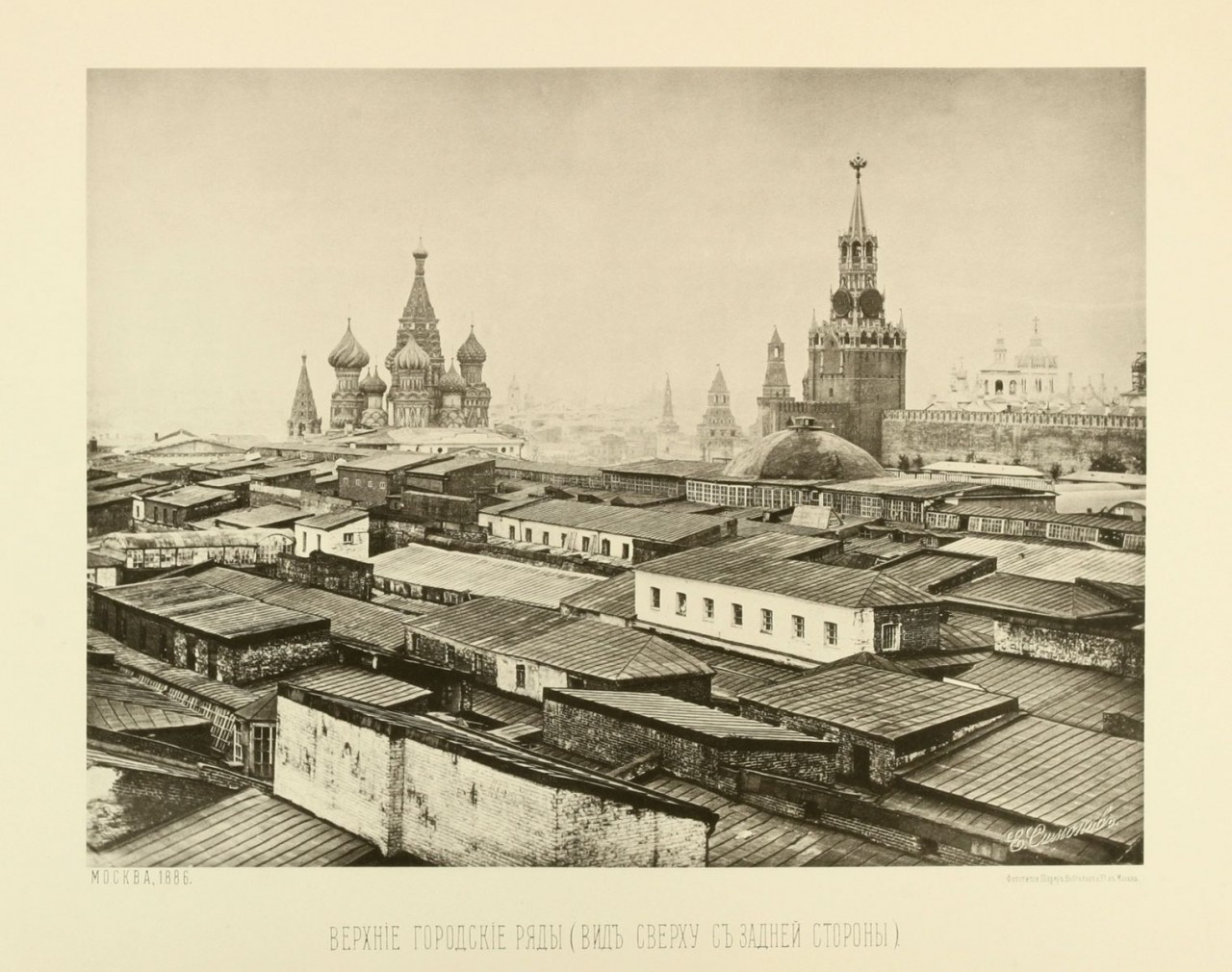 Москва дореволюционная. 1886- 88 года