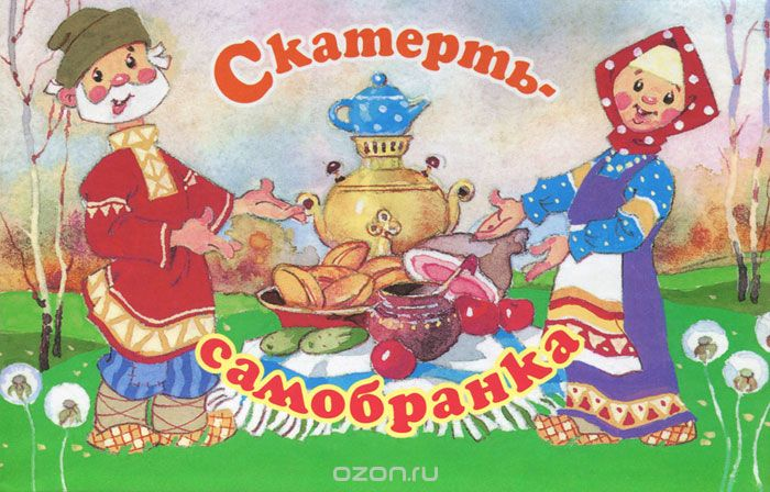 «Скатерть-самобранка» автор Владимир Шебзухов