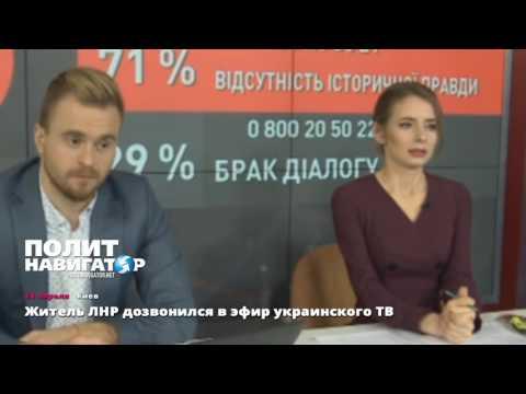 Житель ЛНР дозвонился в прямой эфир украинского ТВ, переполошив ведущих