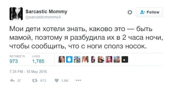25 родительских твитов с щедрой долей сарказма twitter, родители, дети, сарказм, длиннопост