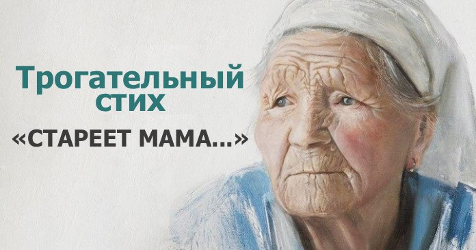 Стареет мама...