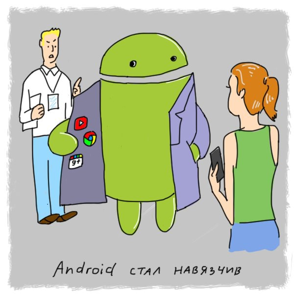 3. Android стал навязчив… android, причина