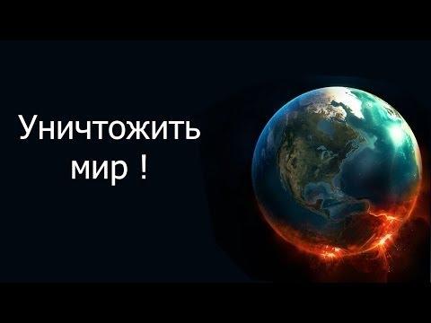 Как уничтожить себя ? Инструментализированное ведение войны.
