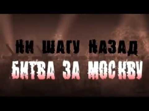 БИТВА ЗА МОСКВУ !!!...