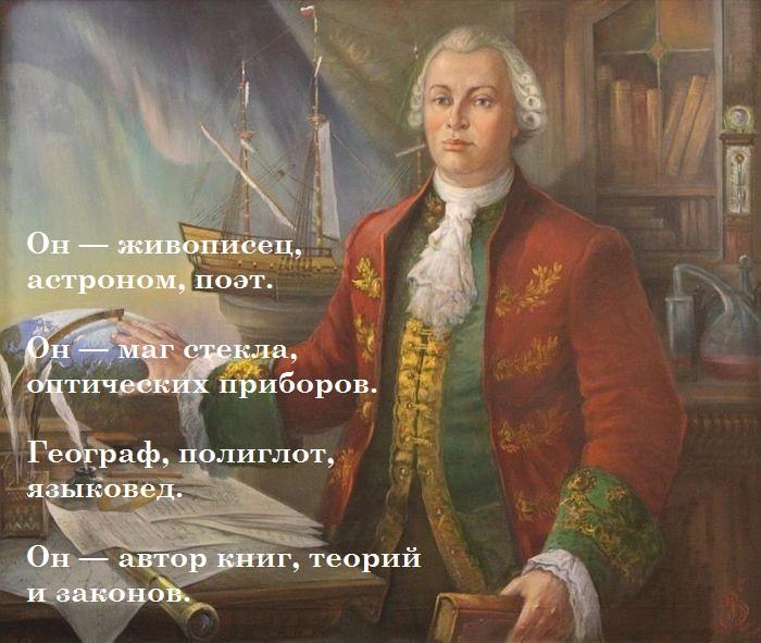 Михаил Ломоносов.