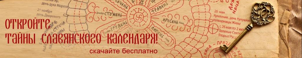 славянский календарь