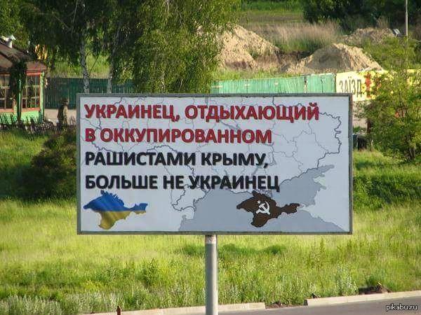Украинский министр призвал сограждан неотдыхать вКрыму