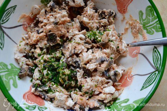 Добавить к сырной массе курицу, грибы и рубленую свежую зелень, любую по вашему вкусу (у меня петрушка). Посолить и поперчить по вкусу начинку!