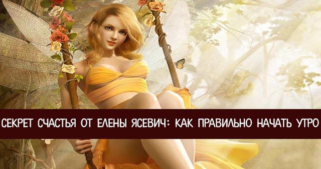 Секрет счастья от Елены Ясевич : Как правильно начать утро
