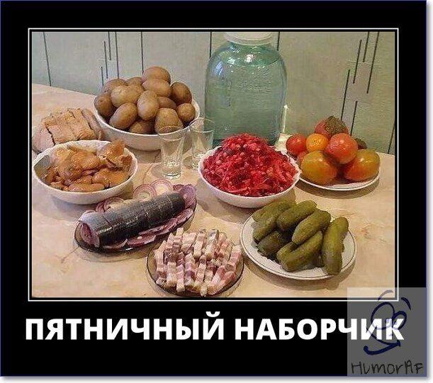 С пятницей!))