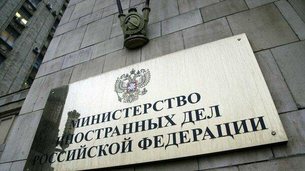 МИД подготовит ответ на лицемерные обвинения ЕС в адрес России и расширение санкций
