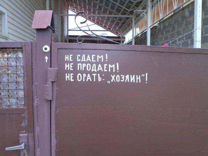 """Не орать: """"хозяин"""" WTF?, Города России, прикол, россия, сочи, странности, юмор"""
