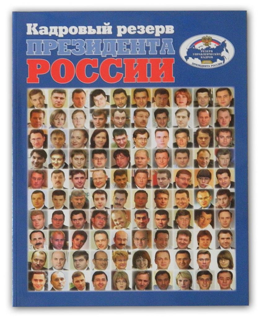 «Лидеры России»: чиновники в дефиците?