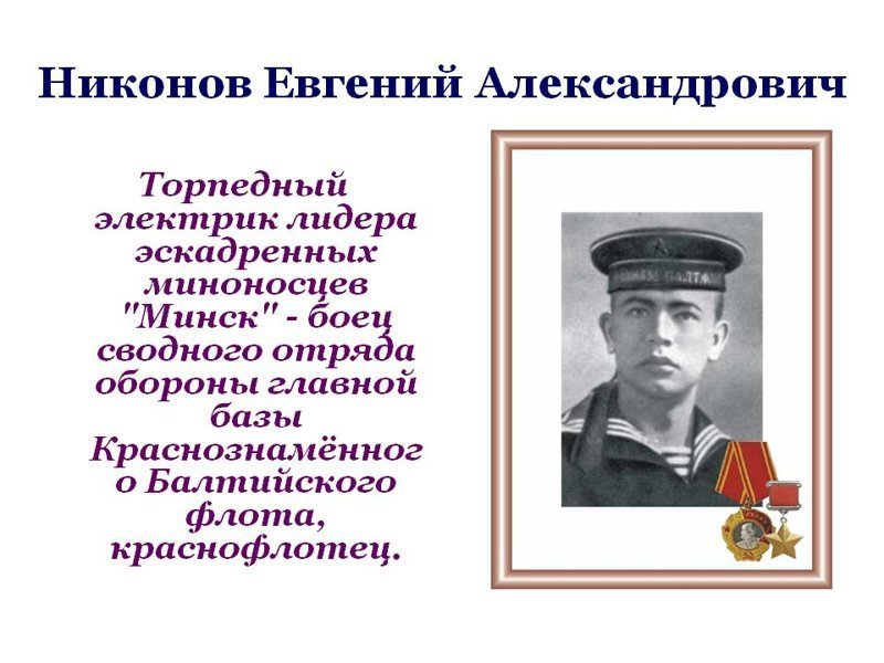 Герои Советского Союза. Евгений Александрович Никонов