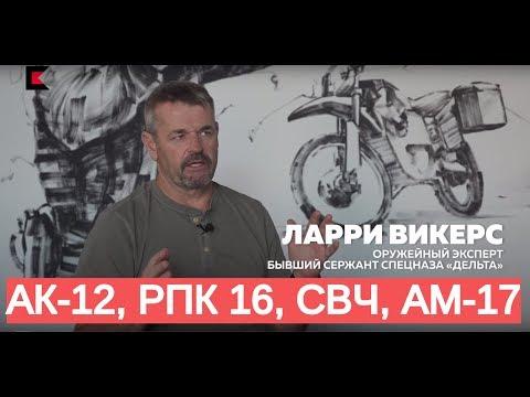 Американский спецназовец Ларри Викерс про АК-12, РПК 16, СВЧ, АМ-17