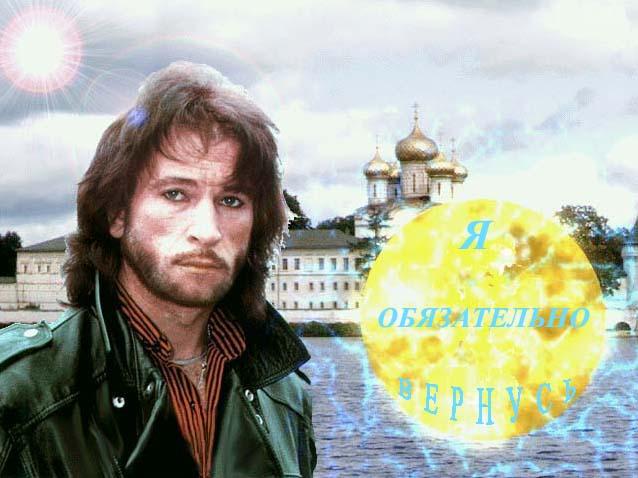 """""""Я обязательно вернусь...""""  - патриоту России Игорю Талькову исполнилось бы 60"""