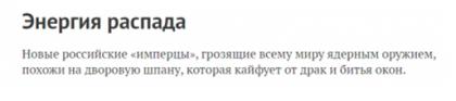 «Росбалт», неоднократно нарушавший российские законы, надо закрыть в России