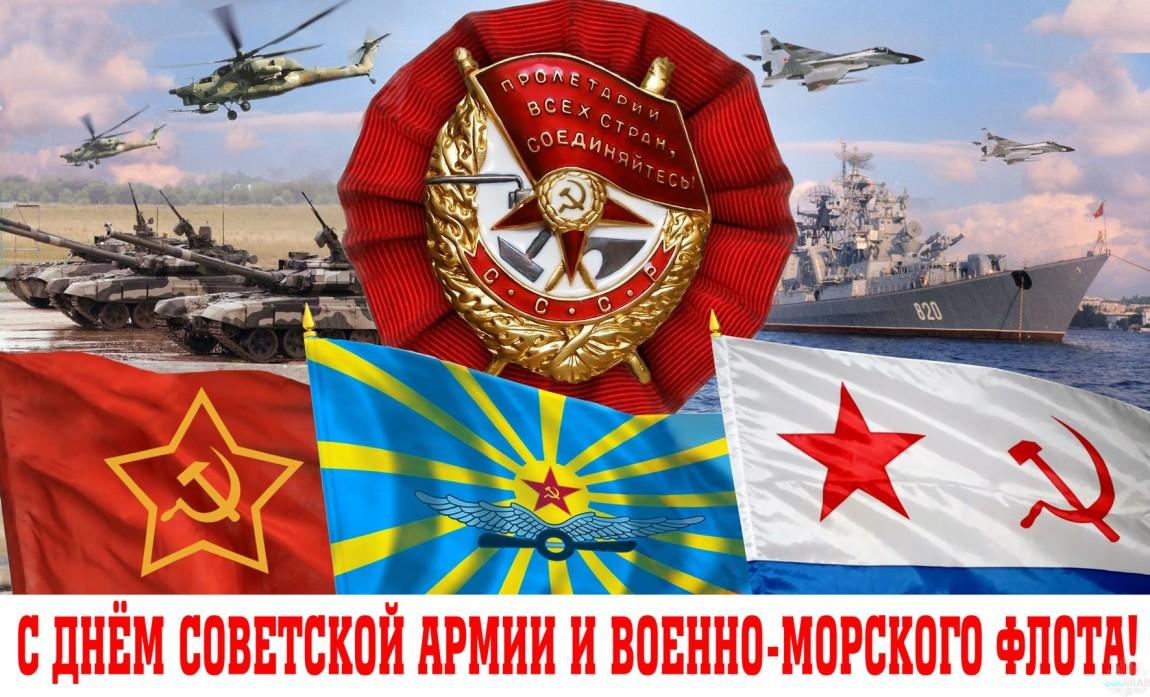 С Днём Советской Армии и Вое…