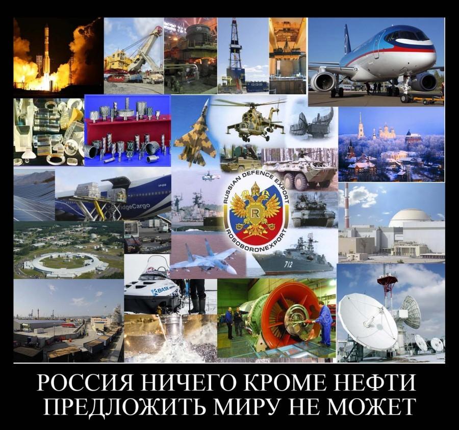 """""""Про трёх китов России, а так же про уран и плутоний."""""""