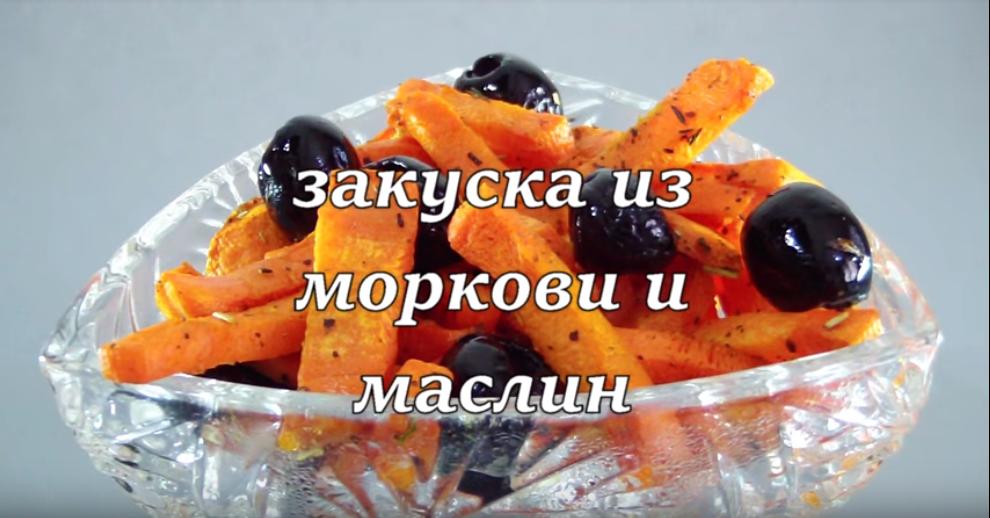 Обалденно вкусная морковка!