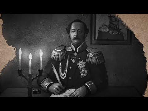 НЕФАКТ. Николай Муравьев-Амурский