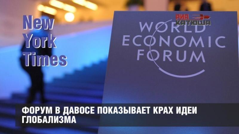 New York Times: форум в Давосе показывает крах идеи глобализма