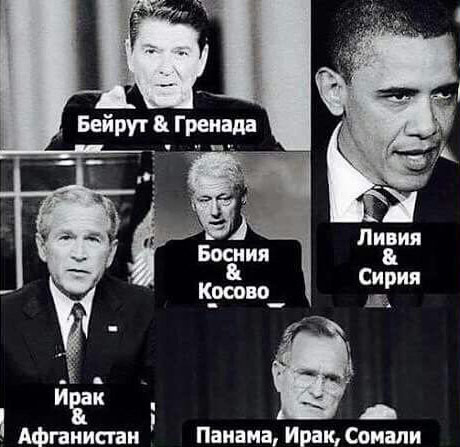 5 президентов США начали 11 …