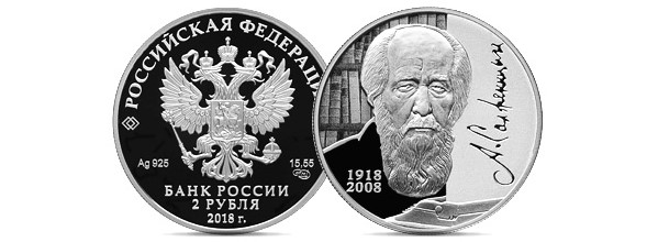 Центробанк выпустил 2-рублёв…