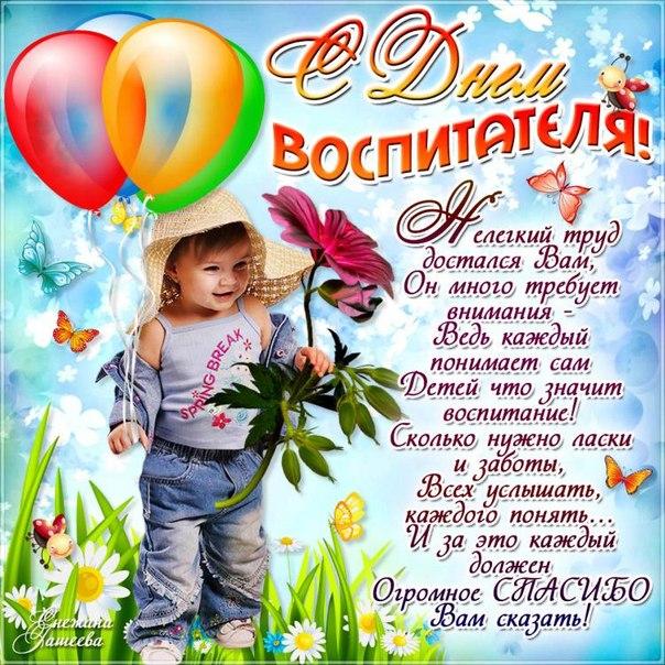 Поздравления воспитателям от детей