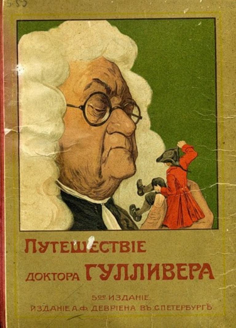Путешствие доктора Гулливера... 1914