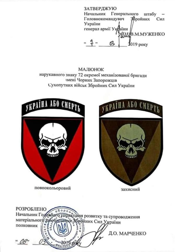В украинской армии официально появились черепа – как у фашистов