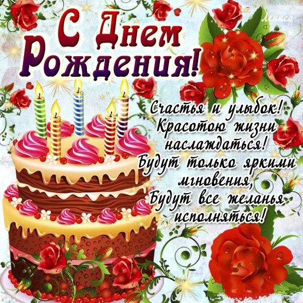 Поздравление с днём рождения з года