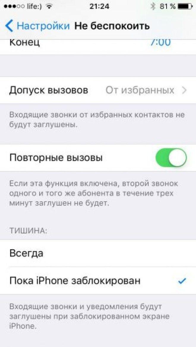 после покупки смартфона: режим «Не беспокоить»