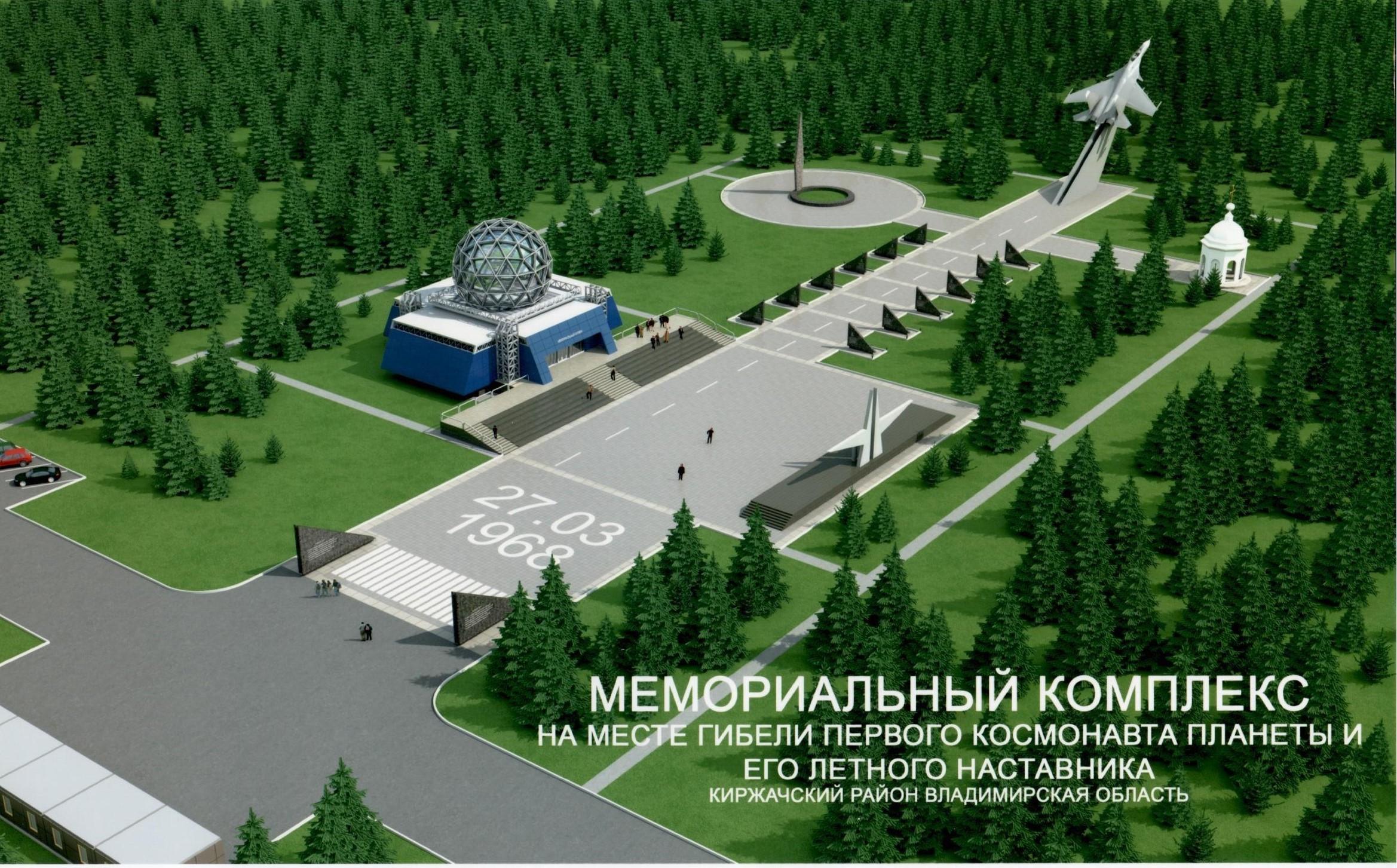 Село Новосёлово — место гибели Гагарина