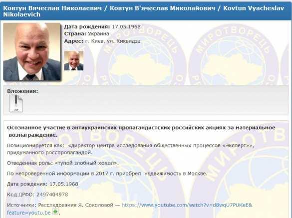 Главного украинского гастарбайтера занесли в «Миротворец»