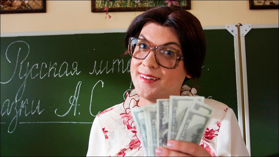 Учителей предложили приравнять к чиновникам по уровню зарплат