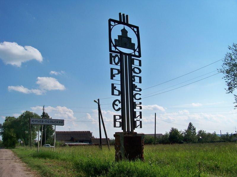 население 18 тыс чел Города России, владимирская область, красивые места, пейзажи, путешествия, россия