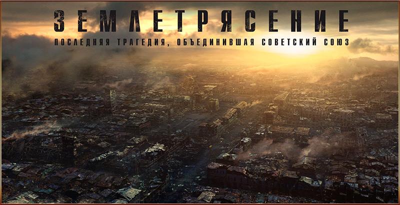 Землетрясение - фильм 2016 - смотреть онлайн