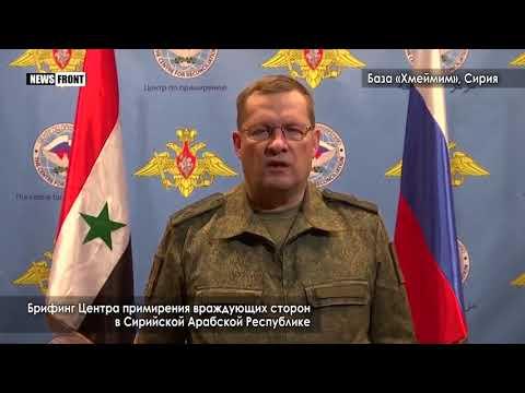 Отчет Центра примирения враждующих сторон в Сирии