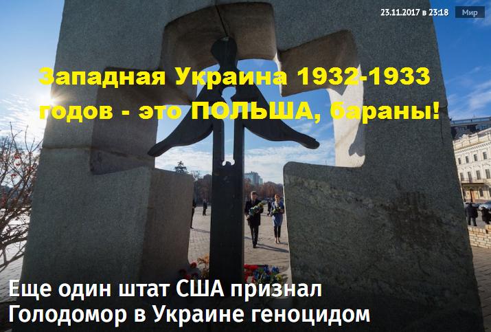 Еще один штат США признал Голодомор в Украине геноцидом