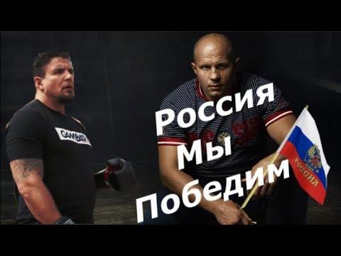 Новости ufc 21.04.2018 Федор Емельяненко готов Уничтожить 8 бойца UFC
