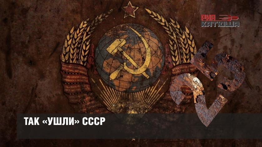 Так «ушли» СССР